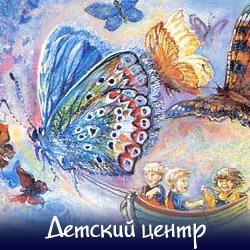 Сайт - Детского центра Жемчужики